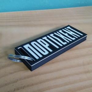 Portishead keychain (ΠΟΡΤΙΣΧΕΝΤ)